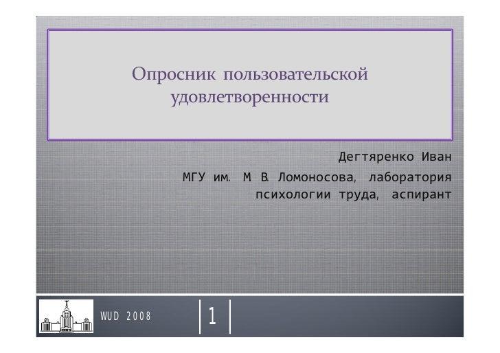 Опросник пользовательской        удовлетворенности                                    Дегтяренко Иван            МГУ им. М...