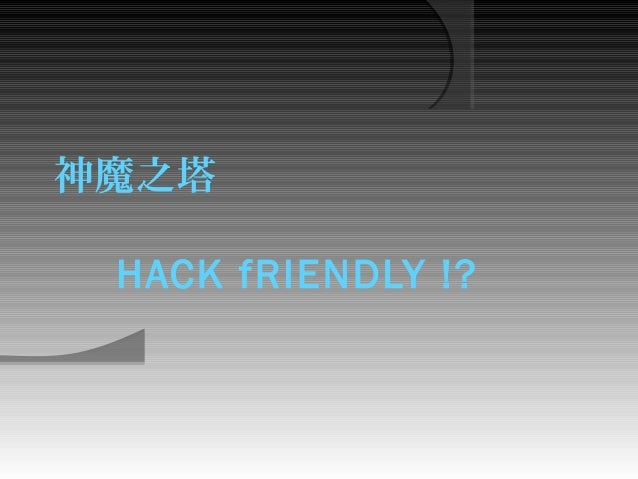 神魔之塔 HACK fRIENDLY !?