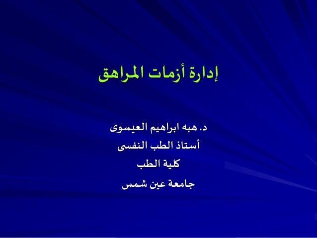 ـراهقـملا ماتزأةرإدا د.ىالعيسو ابراهيمهبه ى النفسالطب أستاذ الطب كلية شمس عين...