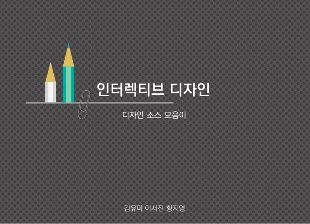 디자인 소스 모음이 김유미 이서진 황지영