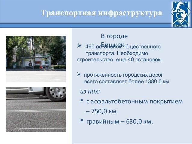 В городе Бишкек 460