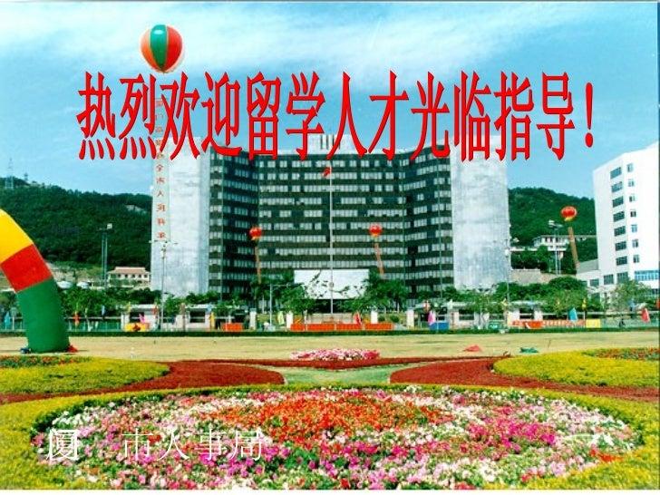 欢迎光临 厦门市人事局 热烈欢迎留学人才光临指导!