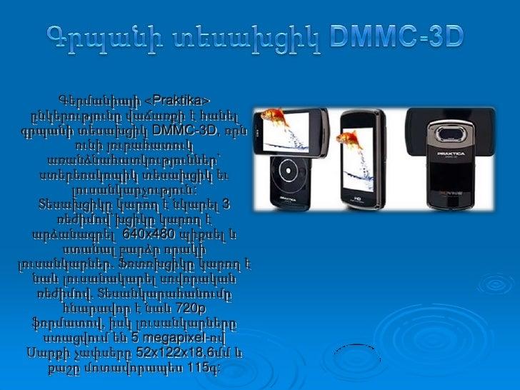 ԳրպանիտեսախցիկDMMC-3D<br />Գերմանիայի <Praktika> ընկերությունը վաճառքի է հանել գրպանի տեսախցիկ DMMC-3D, որն ունի յուրահատո...