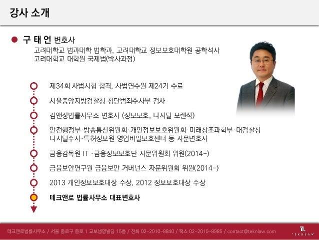 구태언 변호사 20140706 프로필