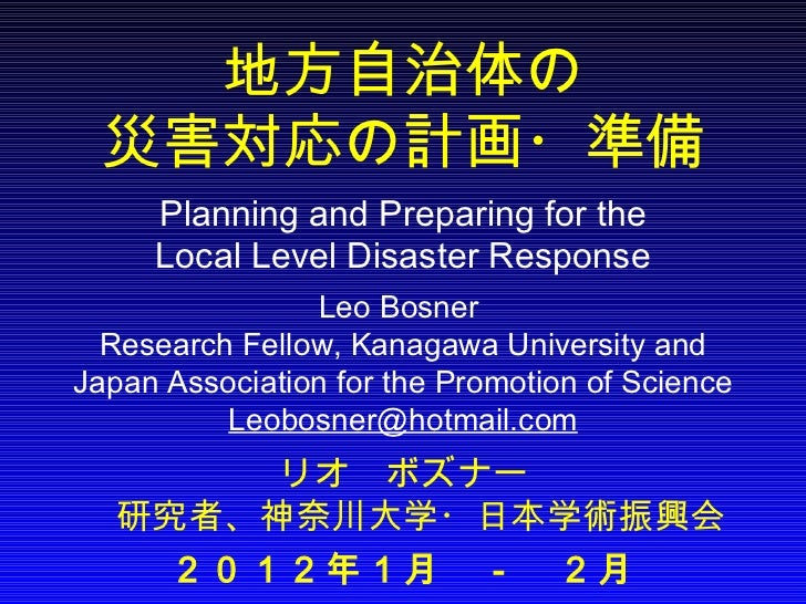 Public lecture PPT (2.17.2012): Planning and preparing for the local level disaster response