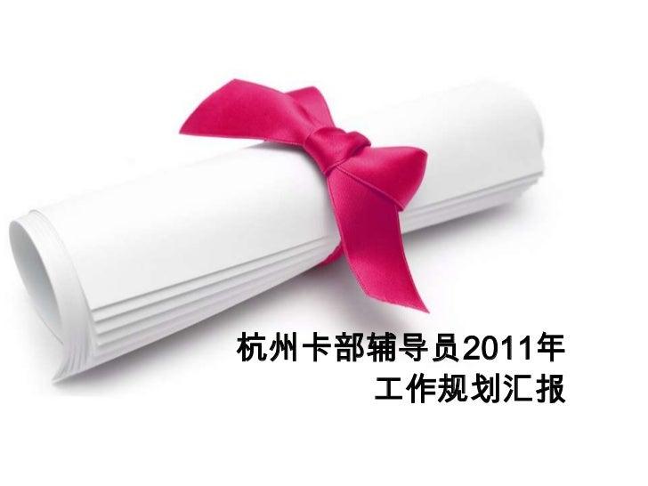 杭州卡部辅导员2011年    工作规划汇报