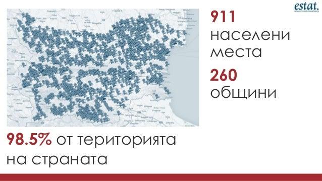 911 населени места 260 общини  98.5% от територията на страната
