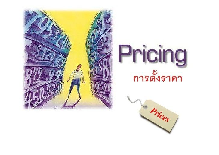 Ppt marketing g 9