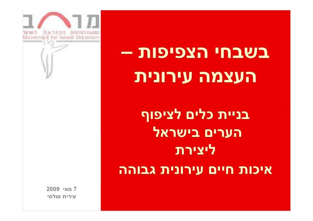 בשבחי הצפיפות –                העצמה עירונית                   בניית כלי לציפו                    הערי בישראל     ...