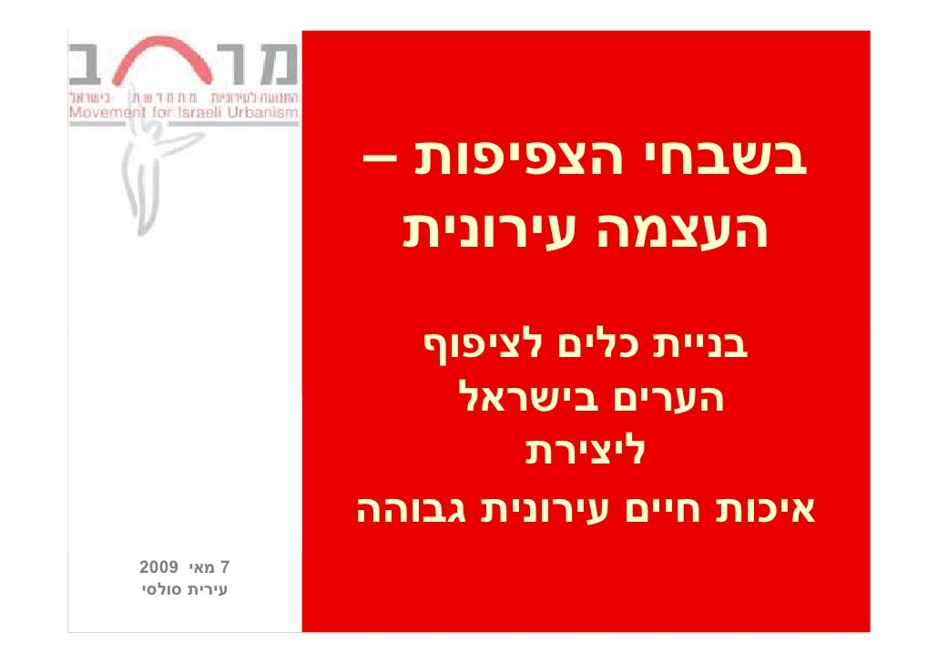 חיזוק והעצמה עירונית בישראל