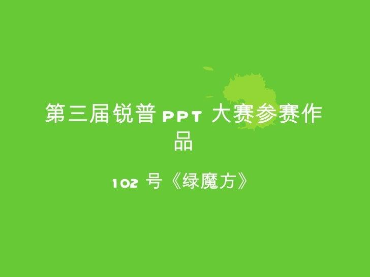 第三届锐普 PPT 大赛参赛作品 102 号《绿魔方》