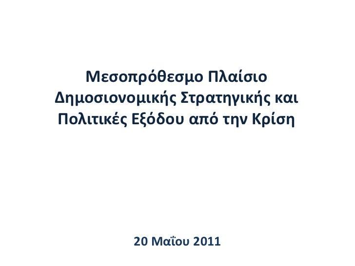 Μεσοπρόθεσμο Πλαίσιο Δημοσιονομικής Στρατηγικής και Πολιτικές Εξόδου από την Κρίση<br />20 Μαΐου 2011<br />