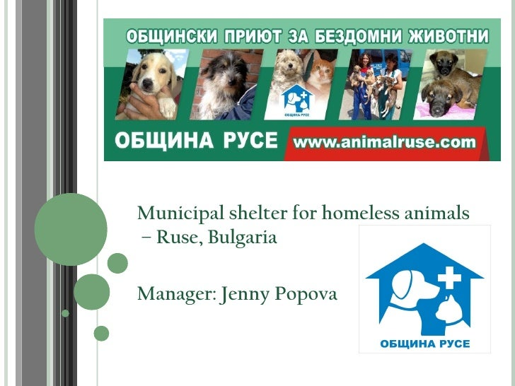 Municipal shelter for homeless animals– Ruse, BulgariaManager: Jenny Popova