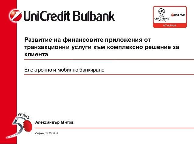 Развитие на финансовите приложения от транзакционни услуги към комплексно решение за клиента Електронно и мобилно банкиран...