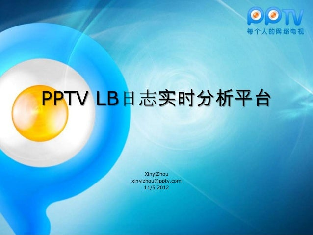 Pptv lb日志实时分析平台