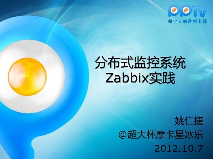 分布式监控系统 Zabbix实践         姚仁捷  @超大杯摩卡星冰乐      2012.10.7