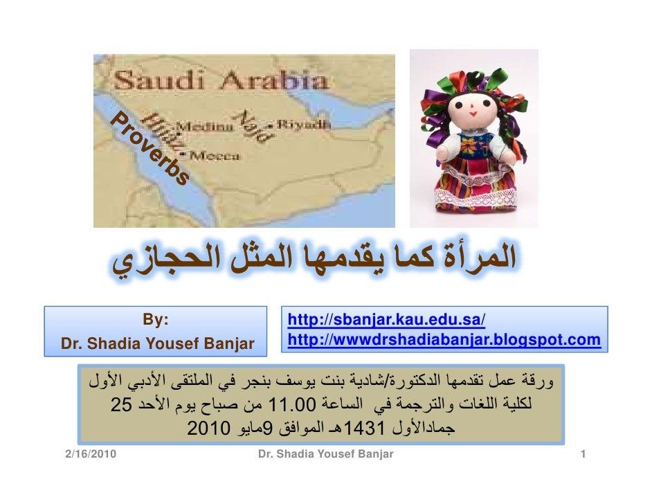 زي         ا            ا                      أة آ       ا           By:                   http://sbanjar.kau.e...