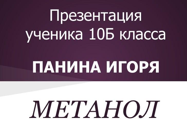 Метараминол