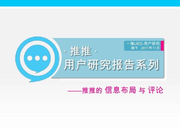 一淘UED-用户研究· 推推 ·      晓千 2011年11月用户研究报告系列  _之人物角色——推推的 信息布局 与 评论
