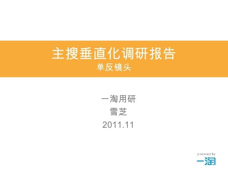主搜垂直化调研报告   单反镜头   一淘用研    雪芝   2011.11