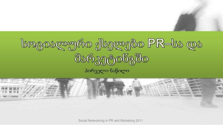 სოციალური ქსელები PR–სა და მარკეტინგში<br />პირველი ნაწილი<br />Social Networking in PR and Marketing 2011<br />