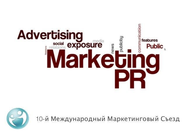 10-й Международный Маркетинговый Съезд