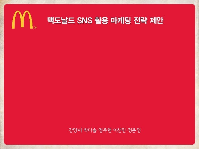 mcdonalds marketing plan part 1 It is one of the leading fast-food chains internationally as well as in the  we will  write a custom essay sample on mcdonalds marketing plan specifically for you.