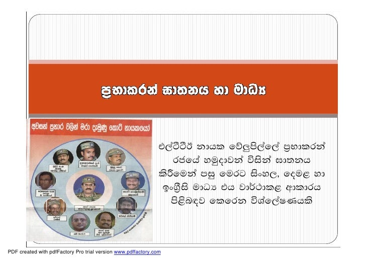 Praba Media Monitoring Sinhala