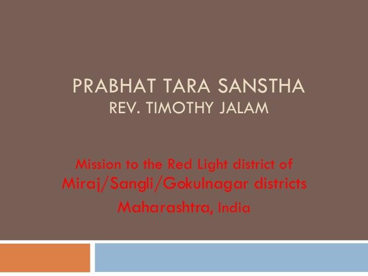PRABHAT TARA SANSTHA REV. TIMOTHY JALAM Mission to the Red Light district of  Miraj/Sangli/Gokulnagar districts Maharashtr...