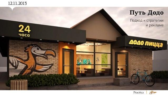 Dodo Pizza Big Idea - агентство Practica