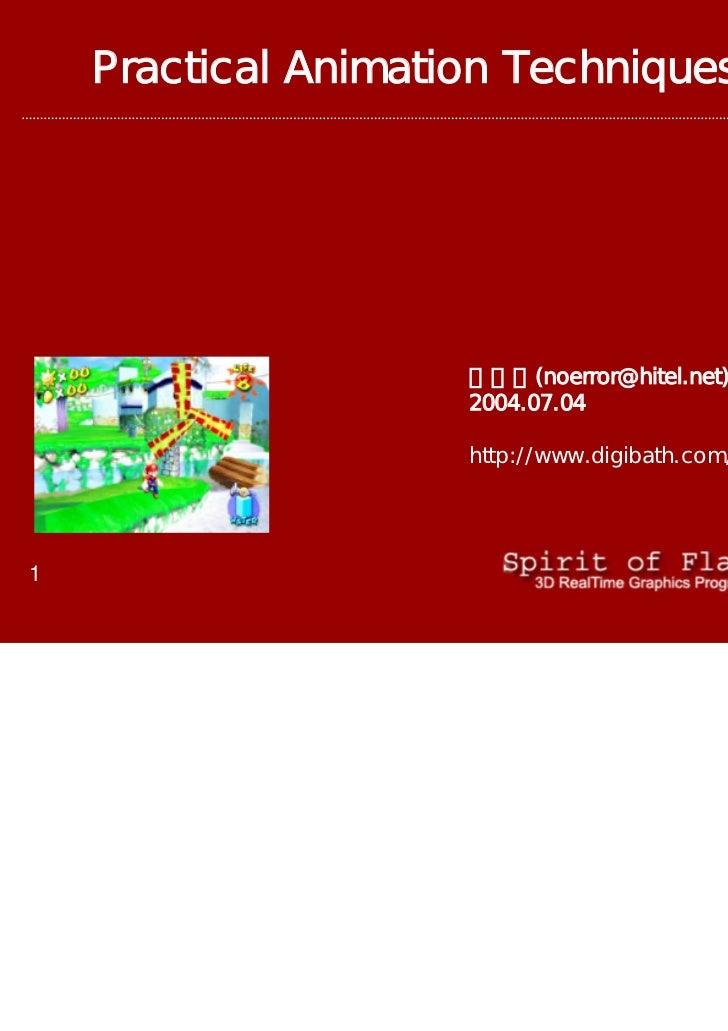 Practical Animation Techniques                      ±è¼ºÀÍ(noerror@hitel.net)                      2004.07.04             ...