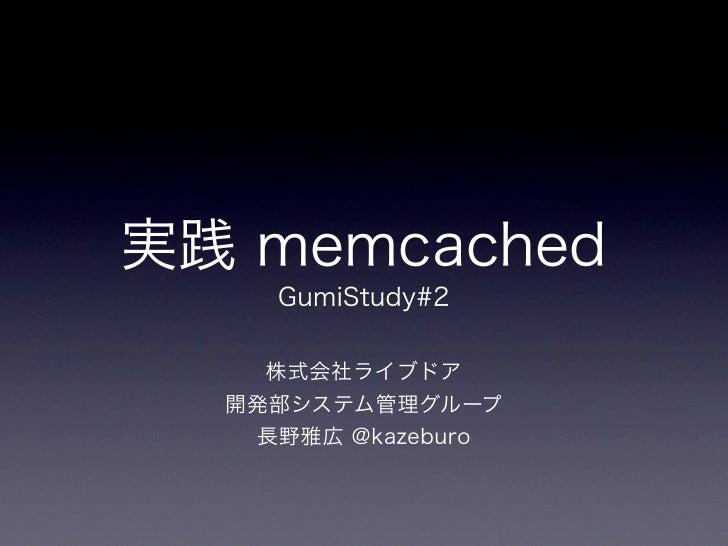 gumiStudy#2 実践 memcached
