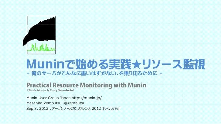 Muninで始める実践★リソース監視  俺のサ バがこんなに重いはずがない、を乗り切るために- 俺のサーバがこんなに重いはずがない、を乗り切るために -Practical Resource Monitoring with MuninI Thin...