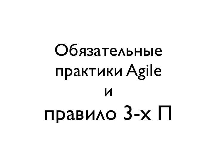 Обязательные практики Agile-проекта и правило ППП