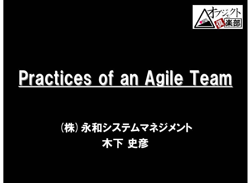 Practices of an Agile Team      (株)永和システムマネジメント          木下 史彦