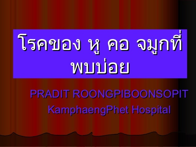 โรคของ หู คอ จมูกที่     พบบ่อย PRADIT ROONGPIBOONSOPIT   KamphaengPhet Hospital