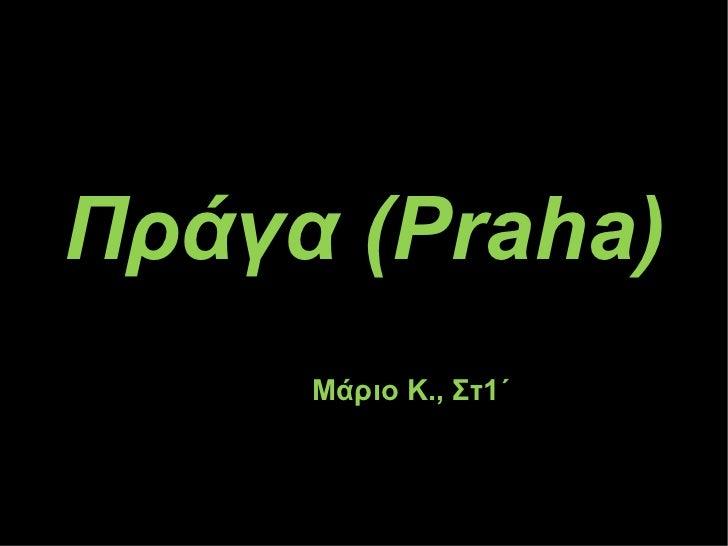 Πράγα ( Praha)   Μάριο Κ., Στ1΄
