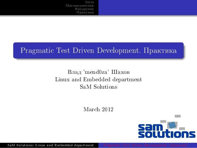 Pragmatic Test Driven Development. Практика.