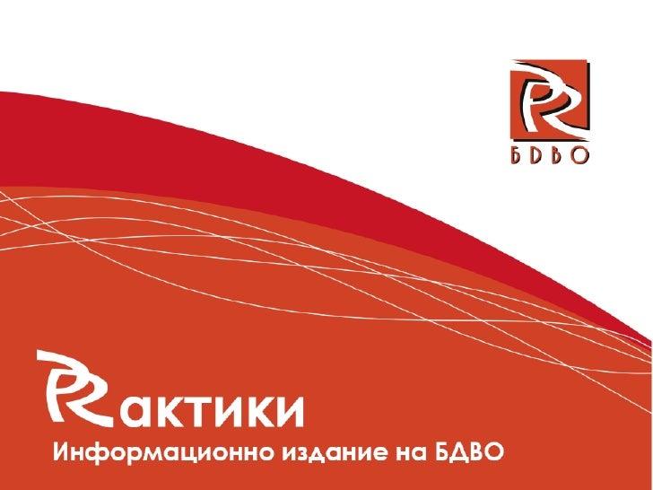 09.04.2012_PRaktiki_Newsletter