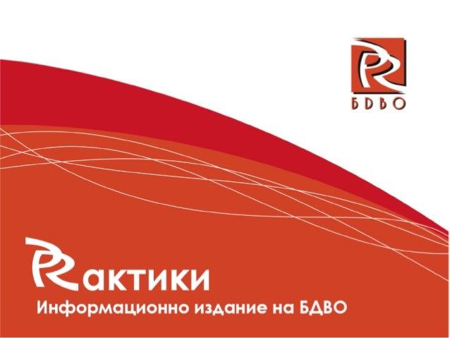 PRaktiki_Newsletter_09.01.2013
