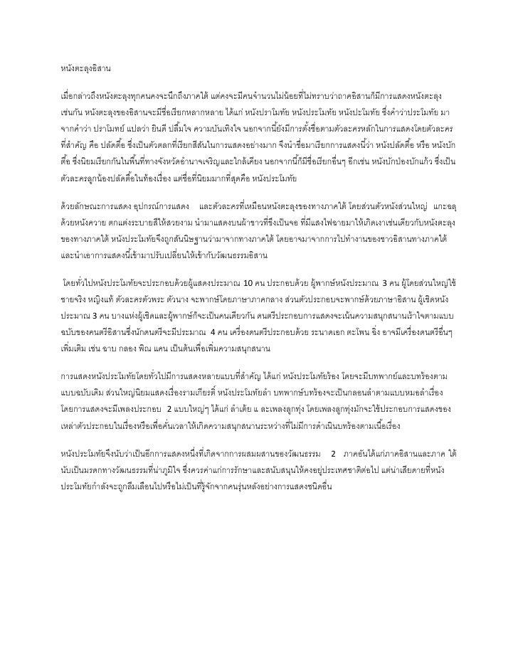 Pramo Thai Movie