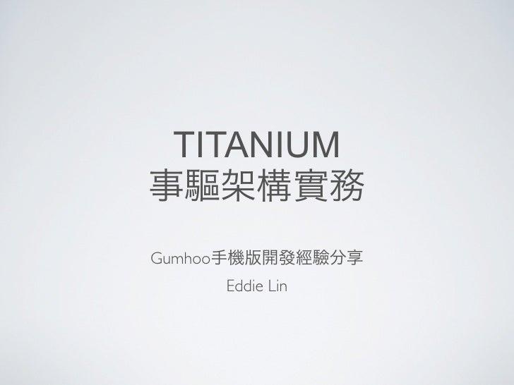 TITANIUMGumhoo         Eddie Lin