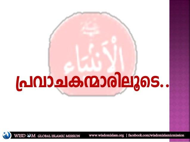 {]hm-N-I-·m-cn-eqsS.. WISD M www.wisdomislam.org | facebook.com/wisdomislamicmissionGLOBAL ISLAMIC MISSION