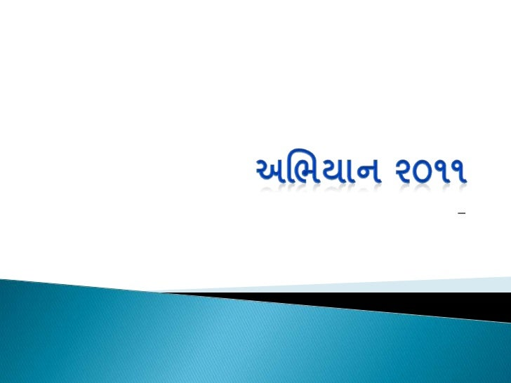 Pravah campaign2011 gujarati
