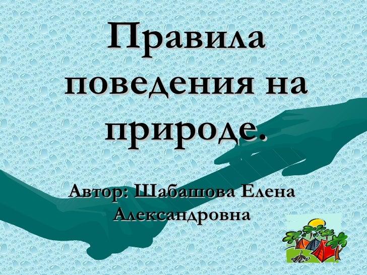 Правила поведения на природе. Автор: Шабашова Елена Александровна