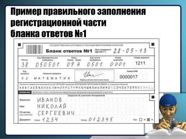пример заполнения бланков по егэ по русскому языку - фото 11