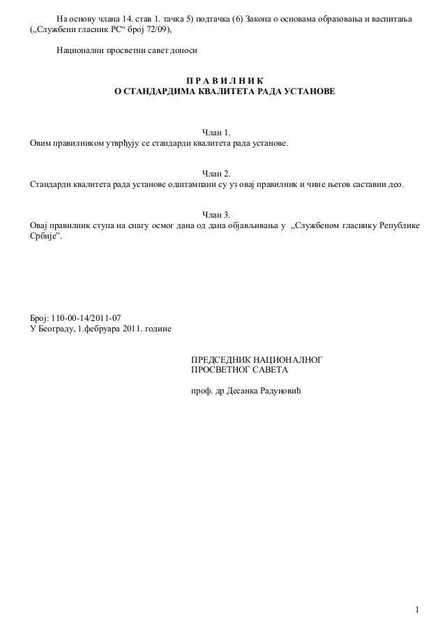 Pravilnik o standardima kvaliteta rada ustanove