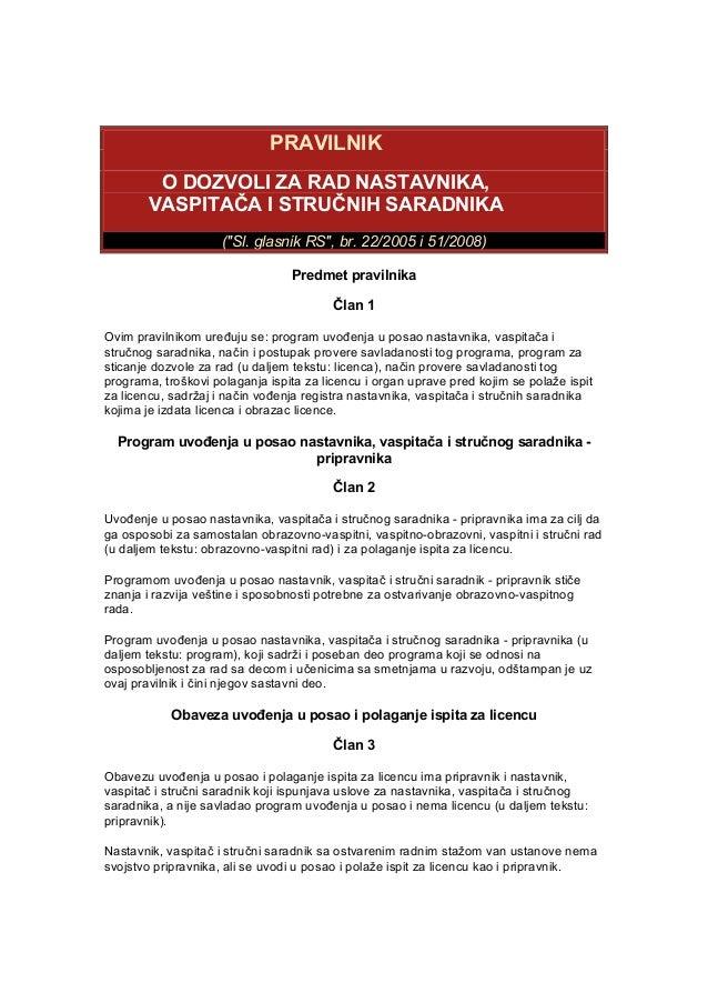 """PRAVILNIK O DOZVOLI ZA RAD NASTAVNIKA, VASPITAČA I STRUČNIH SARADNIKA (""""Sl. glasnik RS"""", br. 22/2005 i 51/2008) Predmet pr..."""