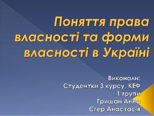  Відповідно до Статті 41 Конституції України, кожен має право своєю власністю, результатами своєї інтелектуальної творчої...