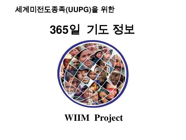 세계미전도종족(UUPG)을 위한<br />365일  기도 정보<br />WIIM  Project<br />